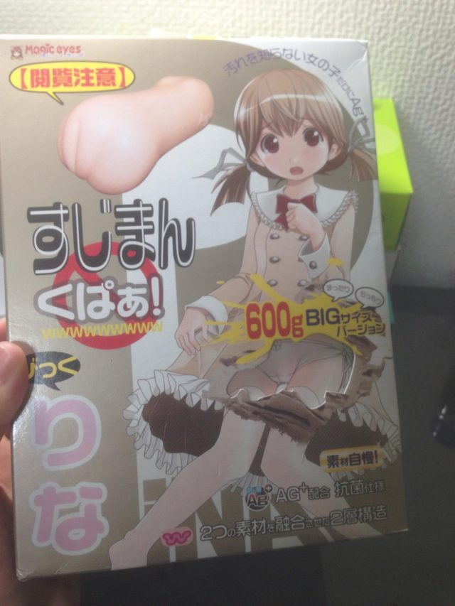 BlbrEiX - すじまん くぱぁとかいうオナホ買ったぜえええ!!!