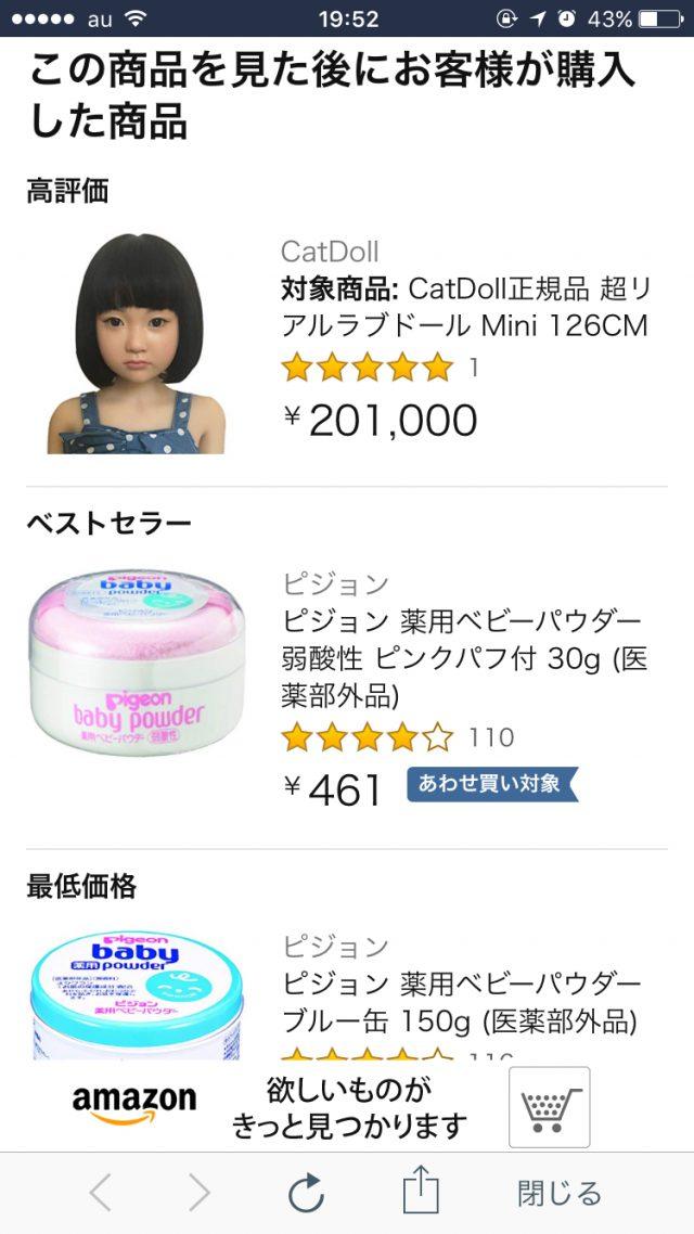 M5KGv6g - 【ラブドール・ロリ】Amazonさん、とんでもない商品を販売してしまう