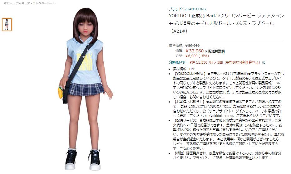 PO2xfAA - 今って3万円でラブドールが買えるのかよ!!