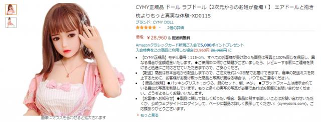 PyV1sKz - 今って3万円でラブドールが買えるのかよ!!