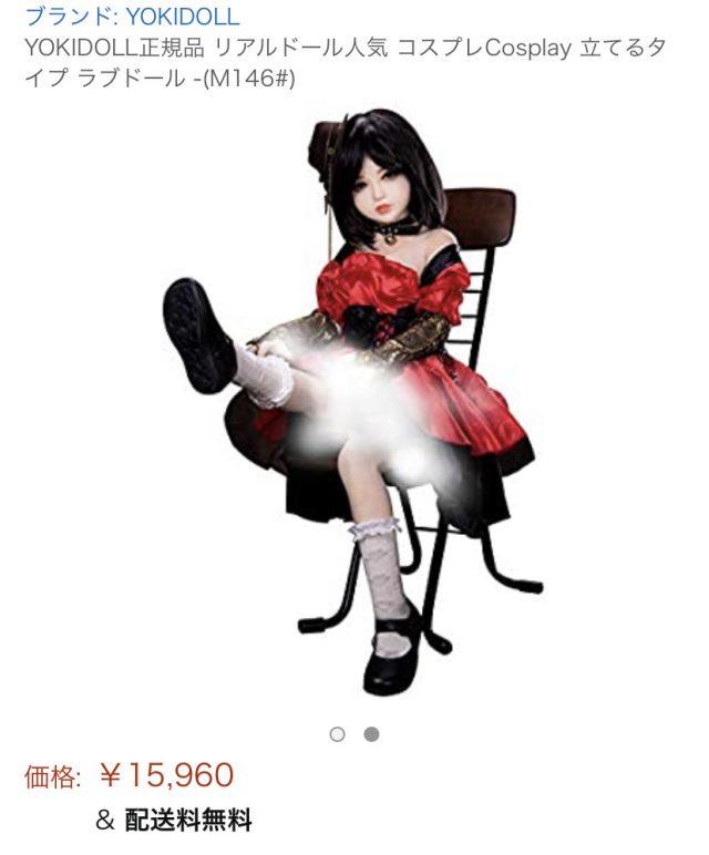 RotrM7W - 【朗報】ロリラブドールセール開催!1万5000円