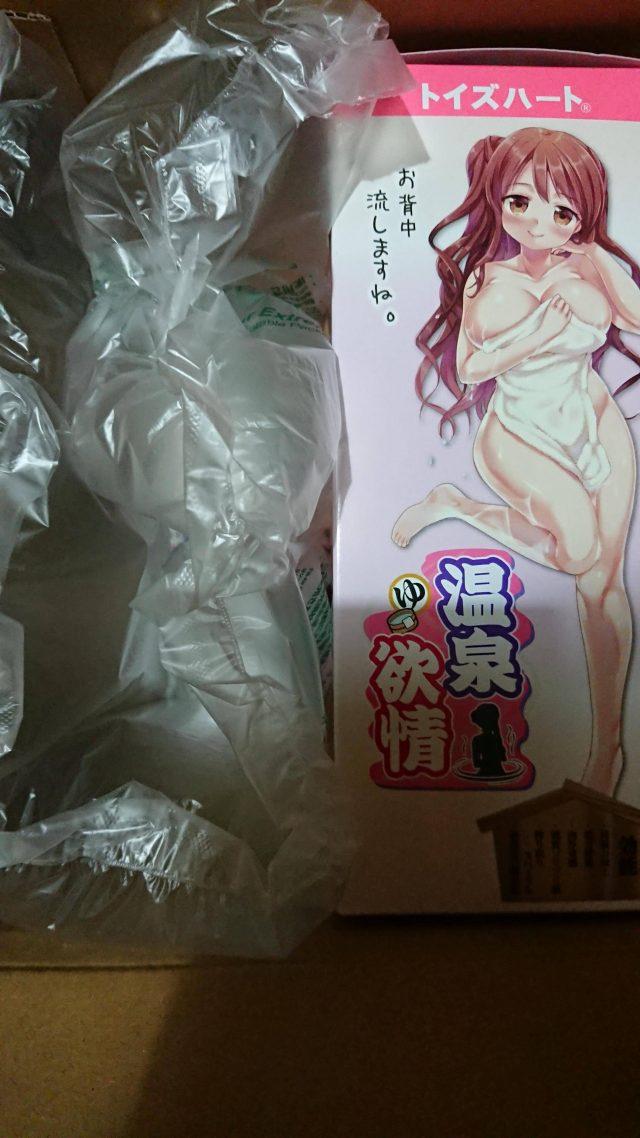 bOTATPN - 【オナホ】温泉欲情が届いたぞおぉおあ!!