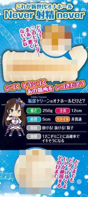 dCLE0NW - 【悲報】アニメ・ゲームのパロディオナホールが面白すぎるww
