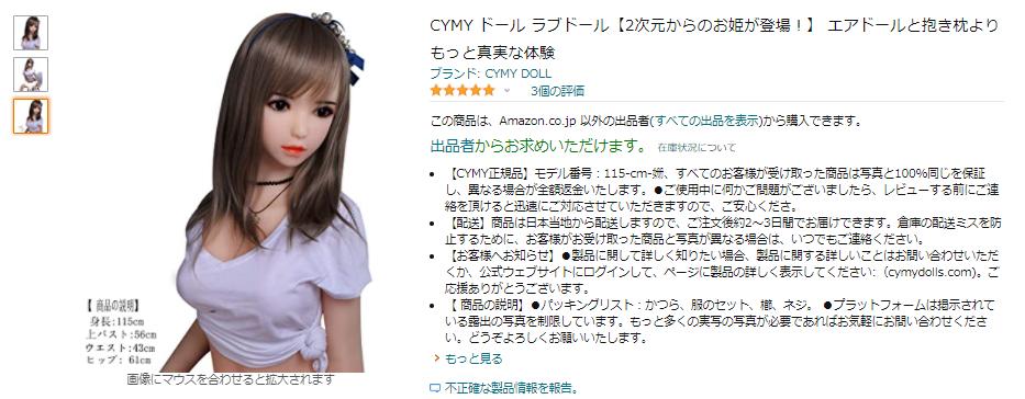 de4iSkY - 今って3万円でラブドールが買えるのかよ!!
