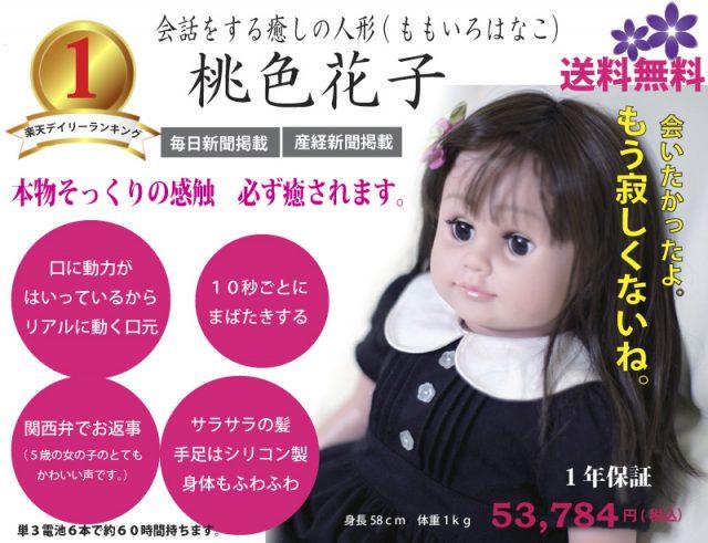 momoirohanako11 2 - 【朗報】ラブドールのクオリティが限界突破